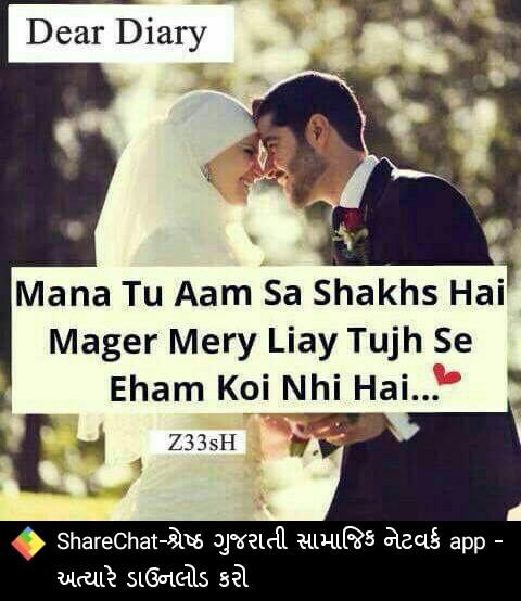 english-Shayari-1.jpg