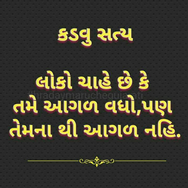 Best-Gujarati-Suvichar-images-in-2020-1.jpg