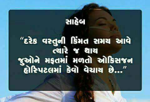 Best-Gujarati-Suvichar-images-in-2020-11.jpg