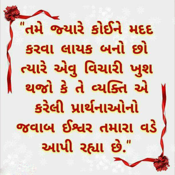 Best-Gujarati-Suvichar-images-in-2020-13.jpg