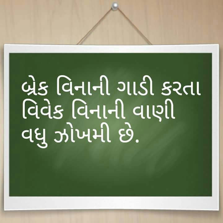 Best-Gujarati-Suvichar-images-in-2020-15.jpg
