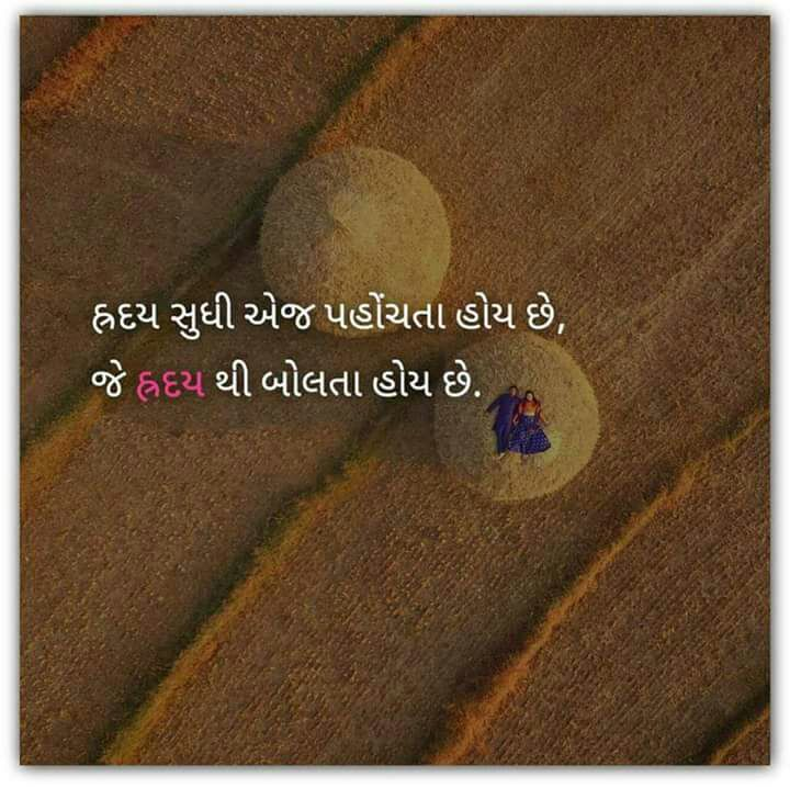 Best-Gujarati-Suvichar-images-in-2020-17.jpg