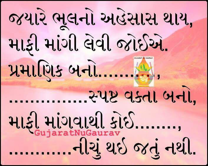 Best-Gujarati-Suvichar-images-in-2020-19.jpg