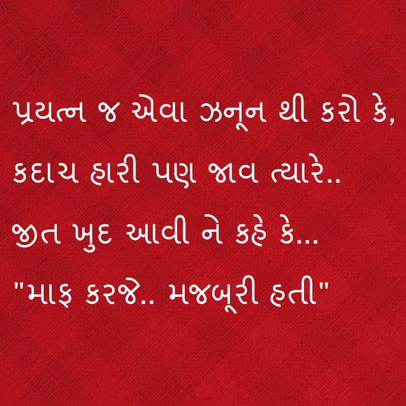 Best-Gujarati-Suvichar-images-in-2020-2.jpg