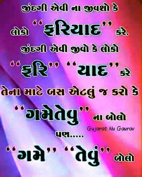 Best-Gujarati-Suvichar-images-in-2020-20.jpg