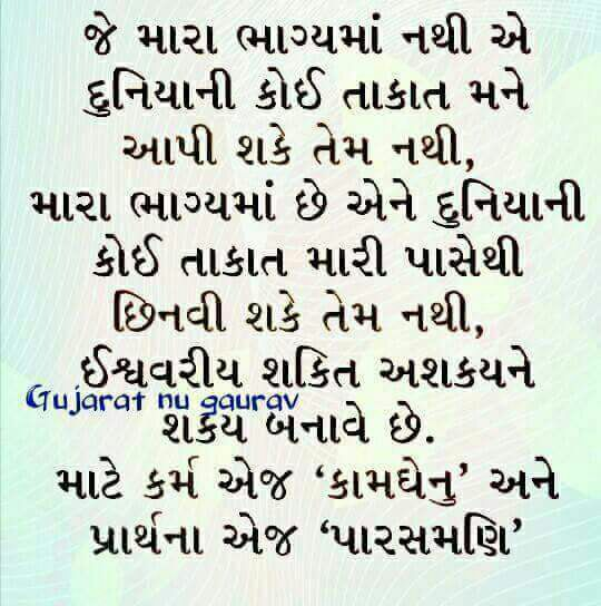 Best-Gujarati-Suvichar-images-in-2020-21.jpg