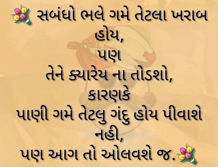 Best-Gujarati-Suvichar-images-in-2020-24.jpg