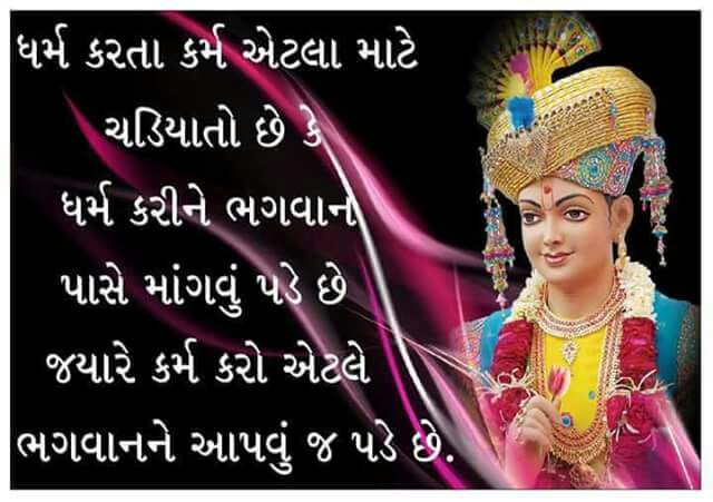 Best-Gujarati-Suvichar-images-in-2020-27.jpg