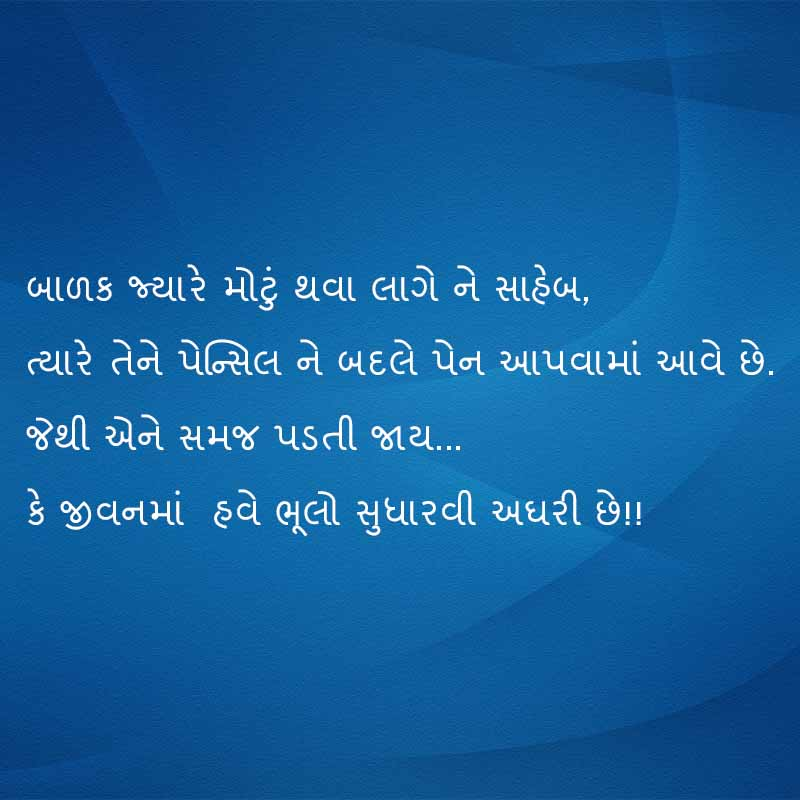 Best-Gujarati-Suvichar-images-in-2020-3.jpg