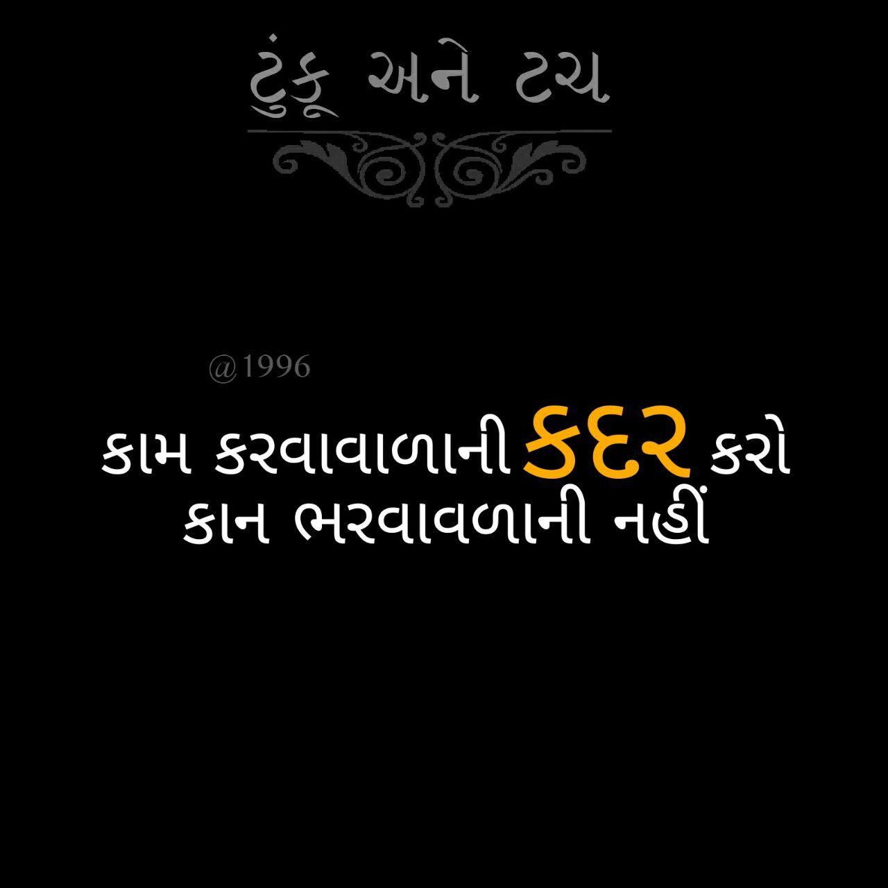 Best-Gujarati-Suvichar-images-in-2020-32.jpg