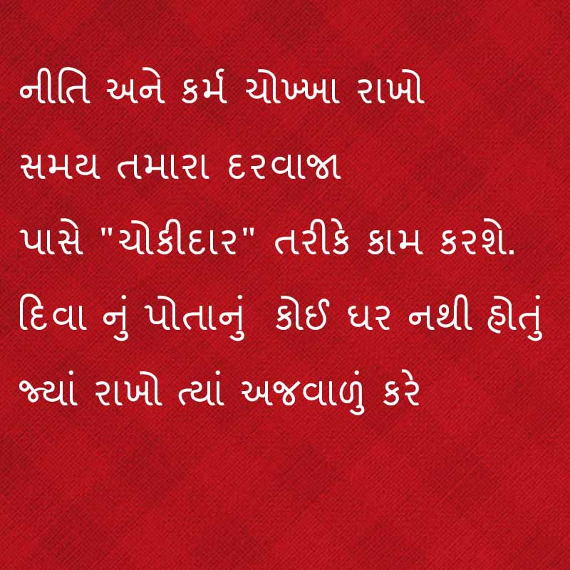 Best-Gujarati-Suvichar-images-in-2020-4.jpg
