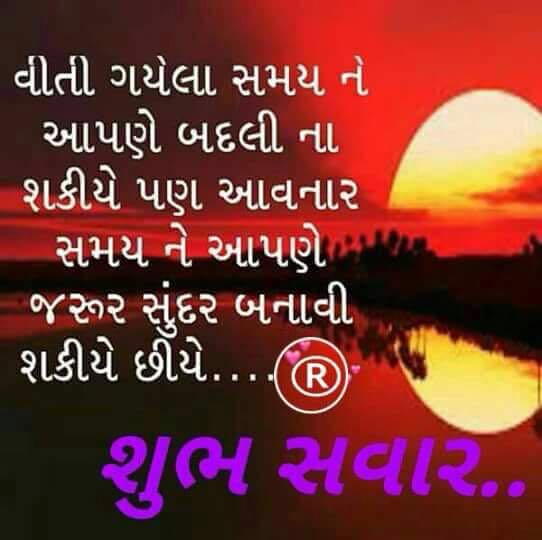 Best-Gujarati-Suvichar-images-in-2020-6.jpg