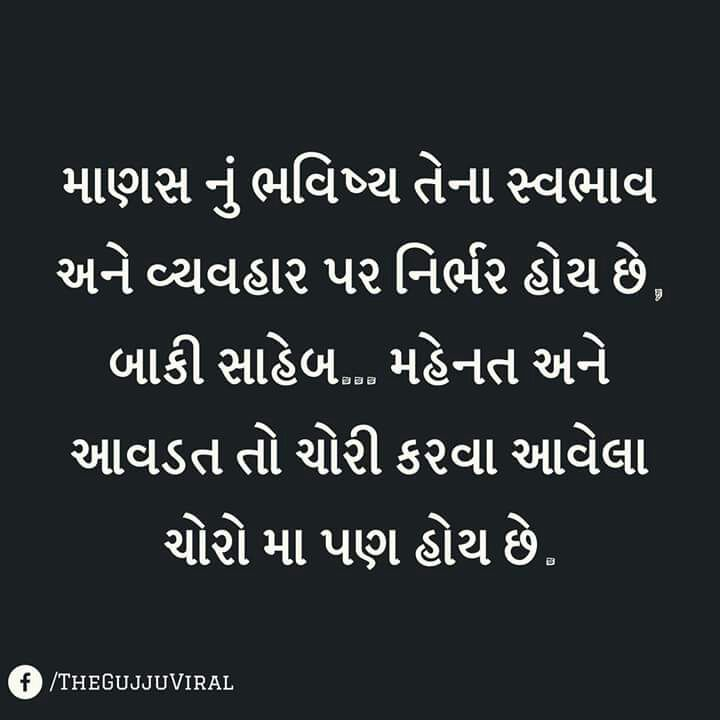 Best-Gujarati-Suvichar-images-in-2020-8.jpg
