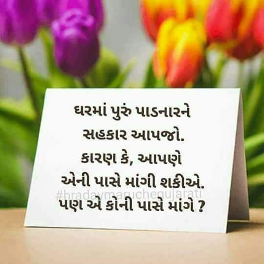 Best-Gujarati-Suvichar-images-in-2020-9.jpg