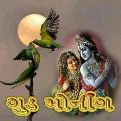 Gujarati-Good-Morning-image-13.jpg
