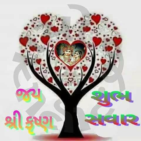 Gujarati-Good-Morning-image-15.jpg