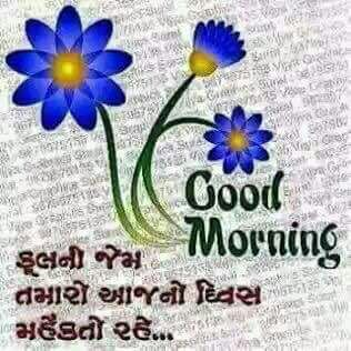 Gujarati-Good-Morning-image-16.jpg