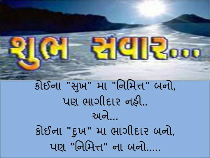Gujarati-Good-Morning-image-18.jpg