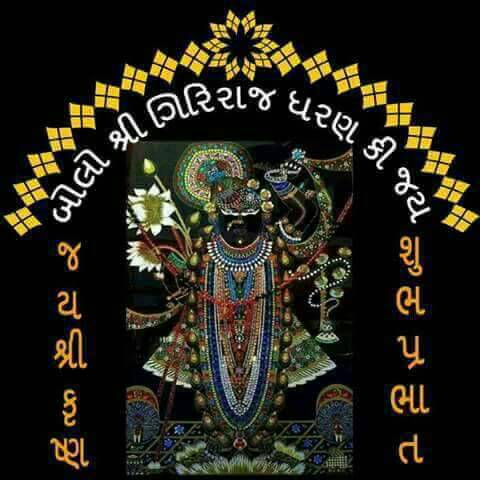 Gujarati-Good-Morning-image-19.jpg