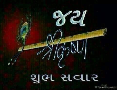 Gujarati-Good-Morning-image-22.jpg
