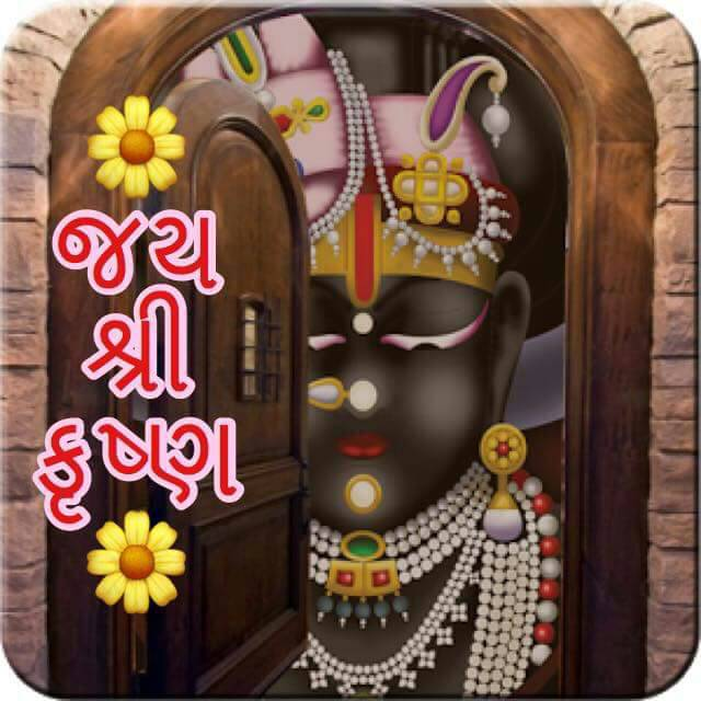 Gujarati-Good-Morning-image-25.jpg