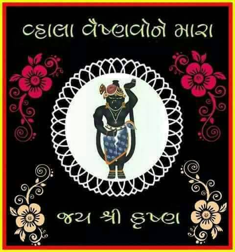 Gujarati-Good-Morning-image-26.jpg