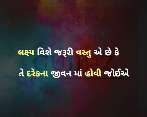 Gujarati-Quotes-1.jpg