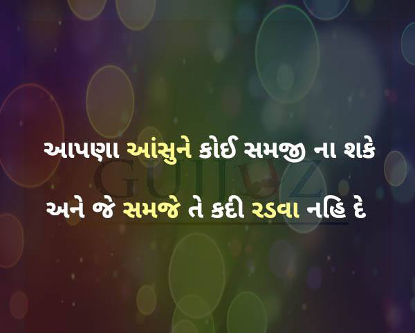 Gujarati-Quotes-10.jpg