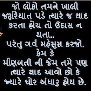 Gujarati-Quotes-11.jpg