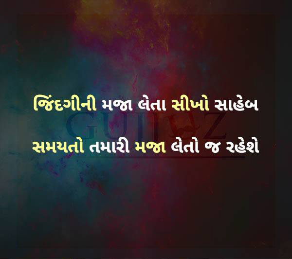 Gujarati-Quotes-12.jpg