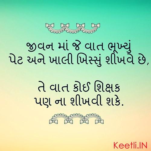 Gujarati-Quotes-14.jpg