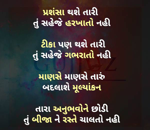 Gujarati-Quotes-15.jpg