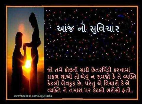 Gujarati-Quotes-23.jpg