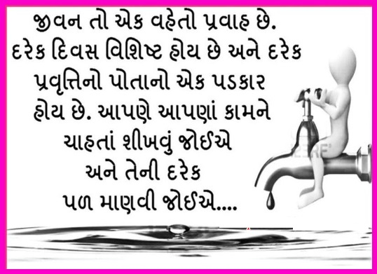 Gujarati-Quotes-24.jpg
