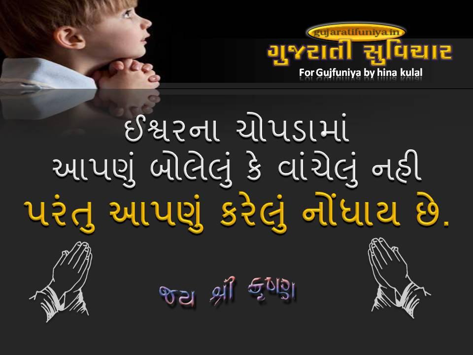 Gujarati-Quotes-26.jpg