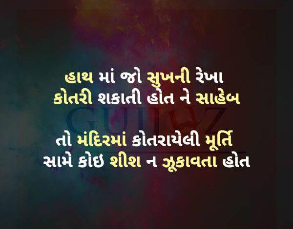 Gujarati-Quotes-27.jpg