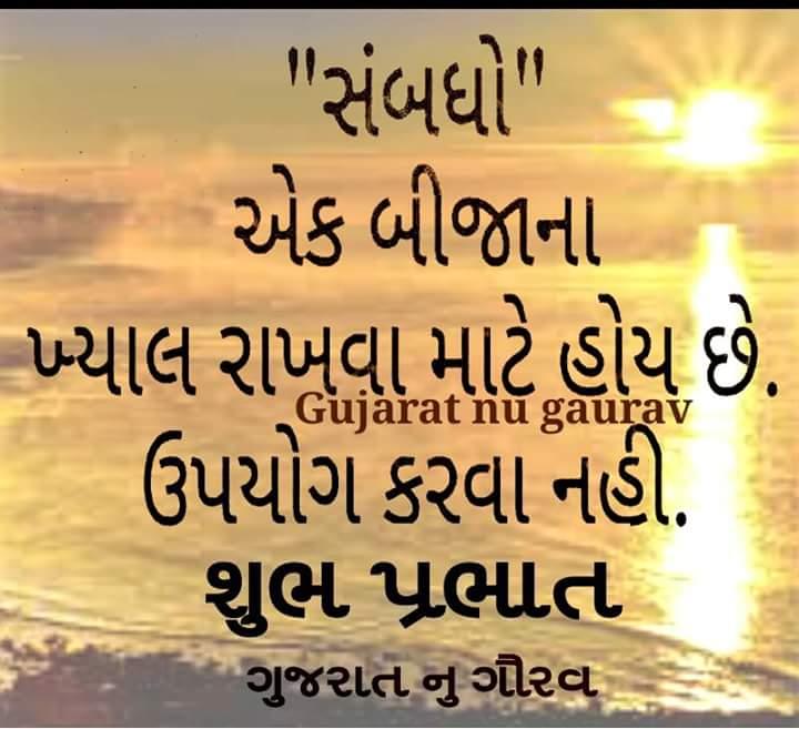 Gujarati-Quotes-3.jpg