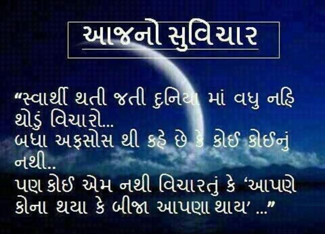 Gujarati-Quotes-31.jpg