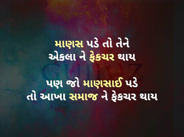 Gujarati-Quotes-34.jpg