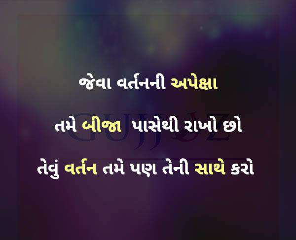 Gujarati-Quotes-36.jpg