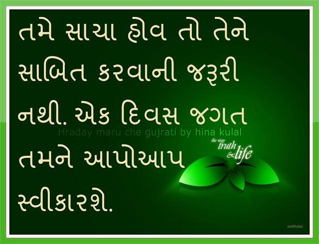 Gujarati-Quotes-7.jpg