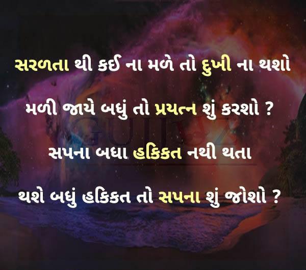 Gujarati-Suvakya-1.jpg