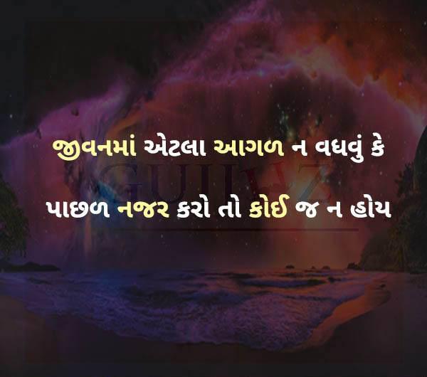 Gujarati-Suvakya-10.jpg