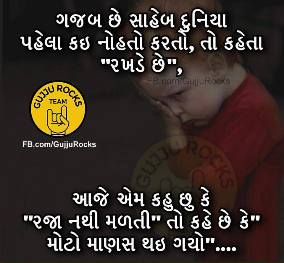 Gujarati-Suvakya-11.jpg