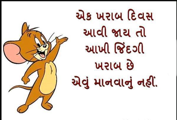 Gujarati-Suvakya-13.jpg