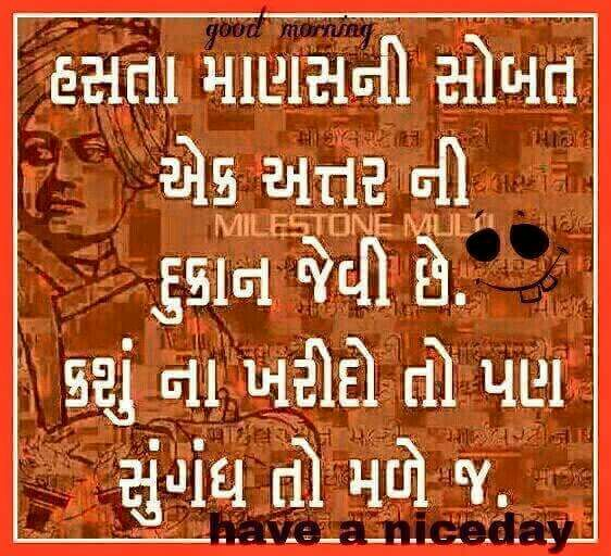 Gujarati-Suvakya-15.jpg