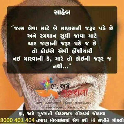 Gujarati-Suvakya-2.jpg