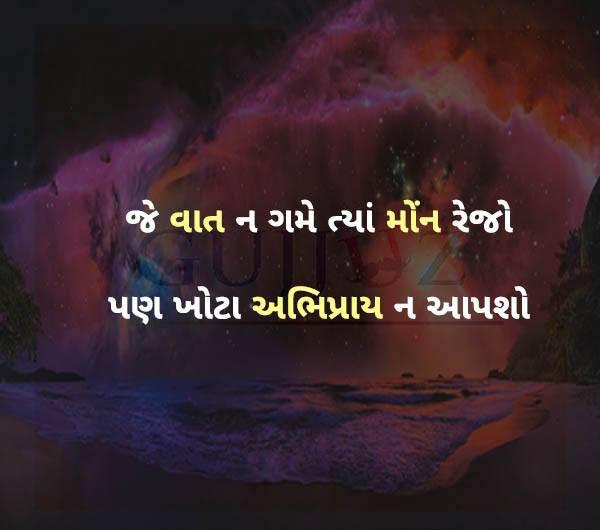 Gujarati-Suvakya-20.jpg