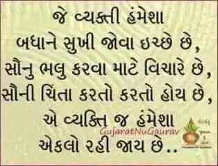 Gujarati-Suvakya-22.jpg