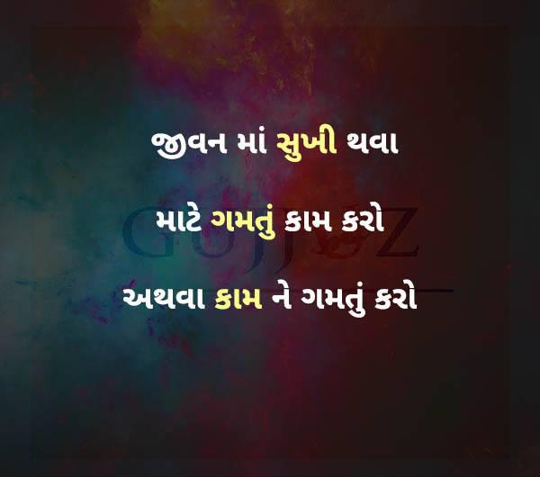 Gujarati-Suvakya-23.jpg
